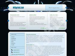 Макет веб-студии