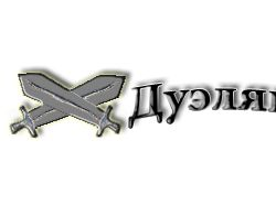 Логотип для Duelynt.ru