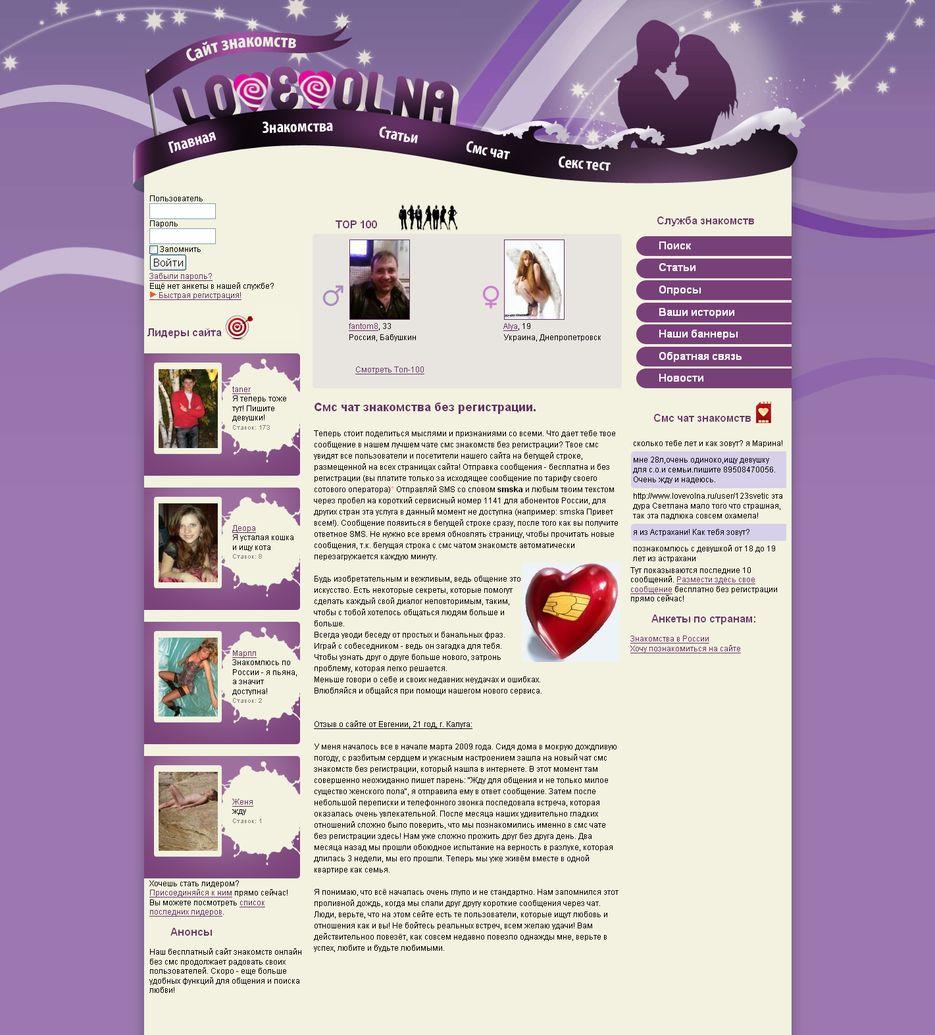 сайт знакомств без sms и регистраций