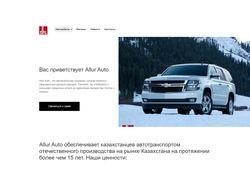 Allur Auto — Группа автомобильных компаний