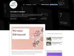 """Раздел """"Блог"""" для сайта"""