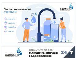Баннер, системы очистки воды