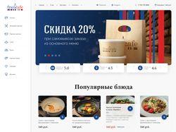 Francafe — сервис доставки блюд из ресторана