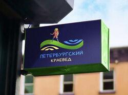 Логотип «Петербургский краевед»