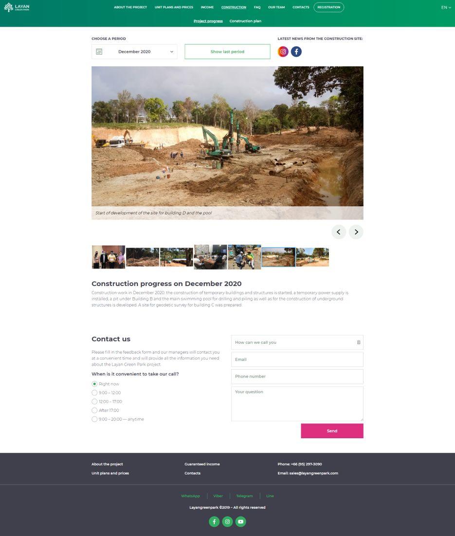 Страница ход проекта