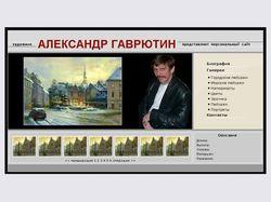 Сайт художника Александра Гаврютина