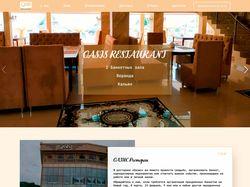 Ресторан Оазис