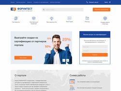 FORUMTEST Единый портал сертификации