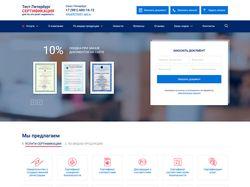 Центр сертификации продукции и услуг в Санкт-Петер