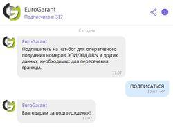 Вайбер-Бот Eurogarant