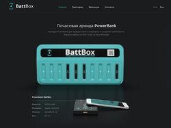 BattBox – почасовая аренда PowerBank (промо сайт)