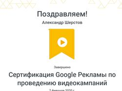 Сертификация Google видеокампании
