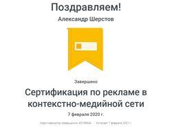 Сертификация Google КМС