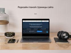 Редизайн главной страницы сайта
