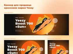 Баннер для продавца кроссовок марки Yeezy