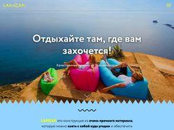 """Товарный сайт """"Ламзаки"""""""