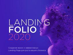 Взрывные Лендинги! Коллекция Landing Page 2020-202