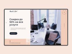 Bonds Girls | Landing Page