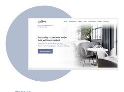 Сайт для кафе с бронью блюд