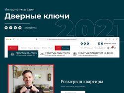 Дизайн сайта «KEY07»