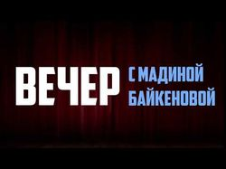 """Интро вечернего шоу """"Вечер с Мадиной Байкеновой"""""""