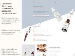 Дизайн лэндинга по продаже косметики