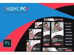 Баннеры для Яндекс