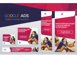 Баннеры для GoogleAds