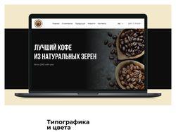 Дизайн главной страницы India Coffee