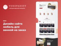 Дизайн сайта дизайнерской мебели