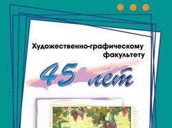 Рекламный плакат ХГФ