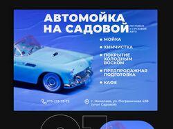 Дизайн сайта для автомойки