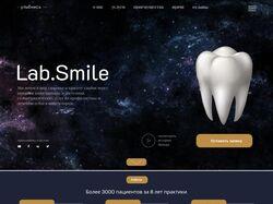 Стоматология Lab.Smile