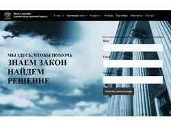 Разработка юридического сайта на CMS WordPress
