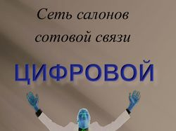 "Сотовый салон ""ЦИФРОВОЙ"""