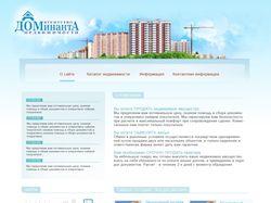 Агентство недвижимости Доминанта