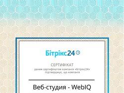 Сертификат Битрикс 24