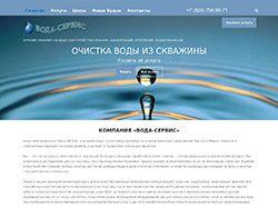 Сайт буровой компании г. Подольск