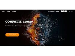 Разработка сайта ивент агенства с каталогом оборуд