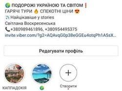 Администратор-менеджер instagram/facebook