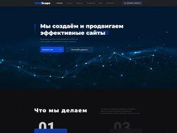 WebScape - сайт компании