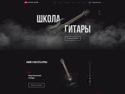 Онлайн-школа уроков на гитаре