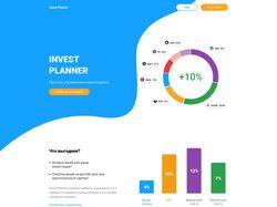 Верстка сайта Invest-Planner