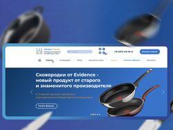 Дизайн сайта KitchenFriends