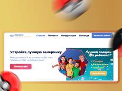Дизайн сайта Анимета