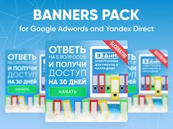 Баннеры для Google Adwords и Яндекс Direct