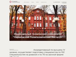 """Редизайн сайта для Харьковского института """"ХПИ"""""""