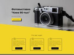 """Landing Page - Фотовыставка """"Киев 90-тых"""""""