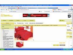 Elstore .com.ua