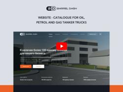 Разработка сайта компании Barrel Dash под ключ